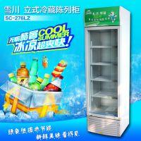 白色 单门立式超市饮料柜 商用冷藏饮料展示柜 保温柜 冰柜冷柜