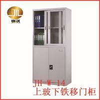 【广州锦汉】上玻下铁移门柜 玻璃门文件柜