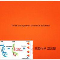 批发 染料 颜料 溶剂染料 塑胶染料 纺丝染料 油溶橙63 萤光橙
