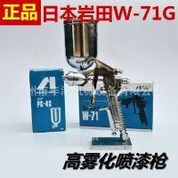 岩田W-71油漆喷枪,原装岩田W-71手动喷枪,日本原装岩田W-71喷枪