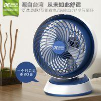 新品上市阿蓝德家用电风扇空调伴侣空气循环扇涡轮对流循环 摆头