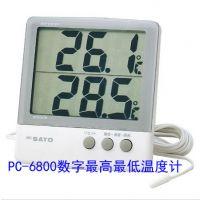 日本 室内外双显示温度计PC-6800 佐藤SATO 最低温度计