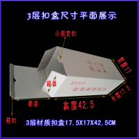 摄像机包装盒_3层内盒_扣盒_直接打包装_不用封箱_定做 无现货