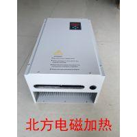 北方电磁/80千瓦节能电磁感应加热器/新型电磁加热器/造粒机电磁感应加热控制器