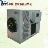 供应快烘热泵节能果脯烘干机 香肠烘干设备 智能化控制 定制加工