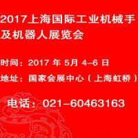 2017上海国际工业机械手展览会