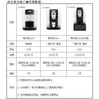 北京咖啡机租赁 德龙咖啡机专卖行业领先 信誉保证