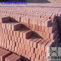 路面砖用铁红 水泥瓦用铁红 彩色水泥用铁红 透水砖用铁红 水泥制品用铁红