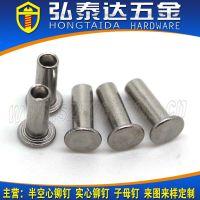 供应GB875-86平头不锈钢铆钉,平头不锈钢铆钉直销批发