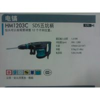 牧田HM1203C  SDS五坑柄电镐