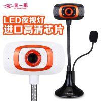 眼F8 免驱高清摄像头 台式笔记本电脑QQ视频带麦克风 带包装