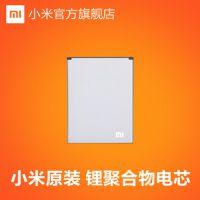 小米旗舰店官网正品 红米note原装电池增强版小米手机电板大容量