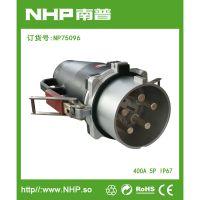 厂家直销 400A/5P IP67 工业船舶地铁飞机场专用大电流电源插头 NHP