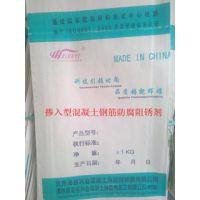 北京厂供混凝土钢筋阻锈剂 复合型混凝土钢筋防腐阻锈剂