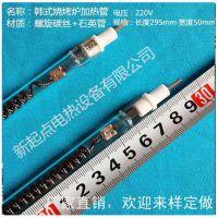 真空红外线碳纤维加热管、U型碳纤维加热灯管、进口碳丝石英加热管