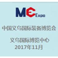 2017中国义乌国际装备博览会