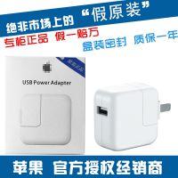 原装苹果充电器 IPHONE6 5S IPAD充电器 电源 12W充电器 超快充电