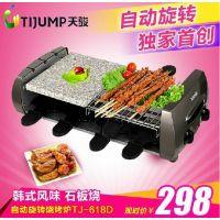 天骏电热烧烤炉TJ-618D家用无烟电烤炉铁板烧烤肉机韩式电烧烤架