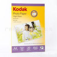 正品 柯达200g A4 相片纸 200克高光相纸 喷墨打印照片纸 批发