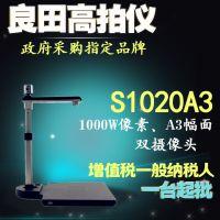 良田S1020A3高拍仪A3 1000W像素高清高速扫描仪双摄头