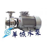 羊城牌水泵 50F-15 304耐腐蚀 污水泵 制药泵 羊城泵业 江门水泵厂 东莞泵业