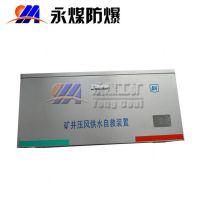 【永煤防爆】ZYJ(B)矿井压风自救装置 矿井压风(供风.供水)