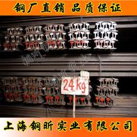 钢厂直销 鞍钢 55Q 吊车轨道 24kg钢轨 钢轨压板 规格全 价格低