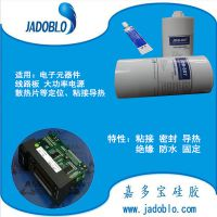 JDB深圳导热硅酮胶硅铜密封胶厂家