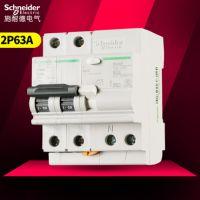 施耐德断路器 总开 C65 2P63A空气开关漏电保护器附件 总开关(209)
