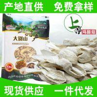 特级鸡腿菇 菌菇干货 绿色食品 皖太源野