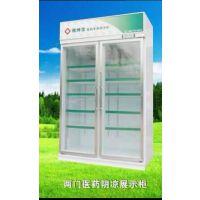 符合新GSP认证药品阴凉柜 恒温恒湿展示柜 带锁阴凉柜 立式药柜