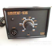 广州黄花MT-936环保无铅可调恒温电焊台