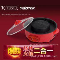 新款:韩式涮烤电火锅 烤煎火锅一体锅 可同时烧烤电火锅