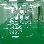 顺义仓库车间水泥金钢砂耐磨地坪材料厂家环氧封闭自流平地坪漆