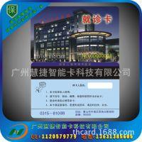 供应磁条会员卡,磁卡贵宾卡,高抗磁卡,广州高抗磁条卡制作