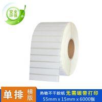 广州厂家直销 防水热敏纸 55*15*6000张 不干胶标签纸 热敏打印纸