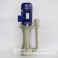 冷却塔液下泵 蚀刻喷淋塔立式液下泵 净化塔液下泵 槽内立式泵
