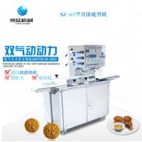旭众品牌SZ-63全自动月饼成型机、食品类机械畅销国内外、高品质月饼机