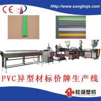 松湖热销新品 PVC异型挤出型材单螺杆生产线 国内优质