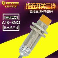 供应正品邦拓斯BANGTOS接近开关A18-8NO三线NPN常开M18直流DC24V金属感应传感器
