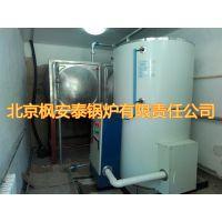 北京枫安泰知名品牌】450千瓦-45千瓦电开水锅炉