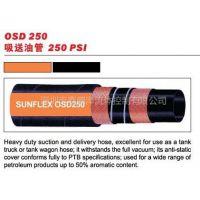 供应意大利SUNFLEX OSD 250吸送油管250PSI
