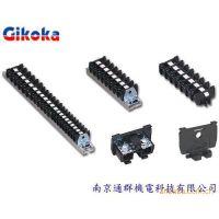 供应台湾GIKOKA/吉可卡-卡式连接端子台