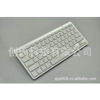 键盘 蓝牙键盘 无线键盘 游戏键盘 键盘批发 键盘厂家 ipad键盘