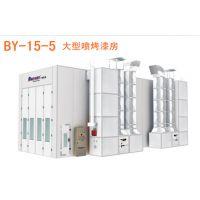 BY-15-5大型喷烤漆房