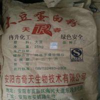 食品添加剂大豆蛋白粉 天然食品 绿色安全 货真价实