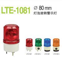启晟LTE-1081 灯泡旋转警示灯 汽车指示灯磁吸式警示灯可选安装方式
