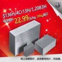 1.2083H模具钢、1.2083H东特模具钢、1.2083H模具钢批发