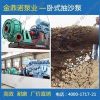 云南抽沙泵、耐磨合金材质、100方船用抽沙泵