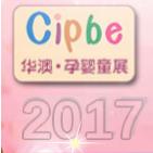 2017第七届成都国际孕婴童产品博览会